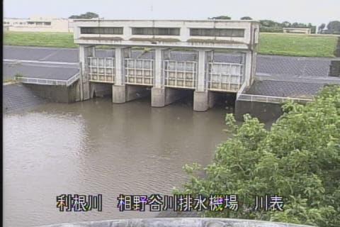 利根川 相野谷川排水機場のライブカメラ【茨城県取手市】