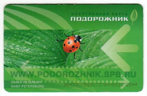 Travel card Podorozhnik
