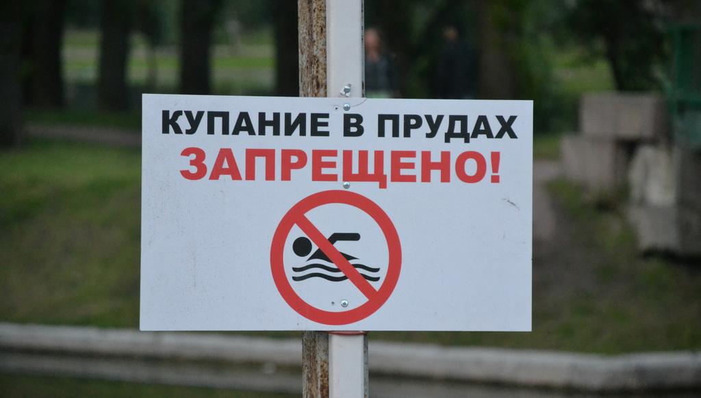Do not swim