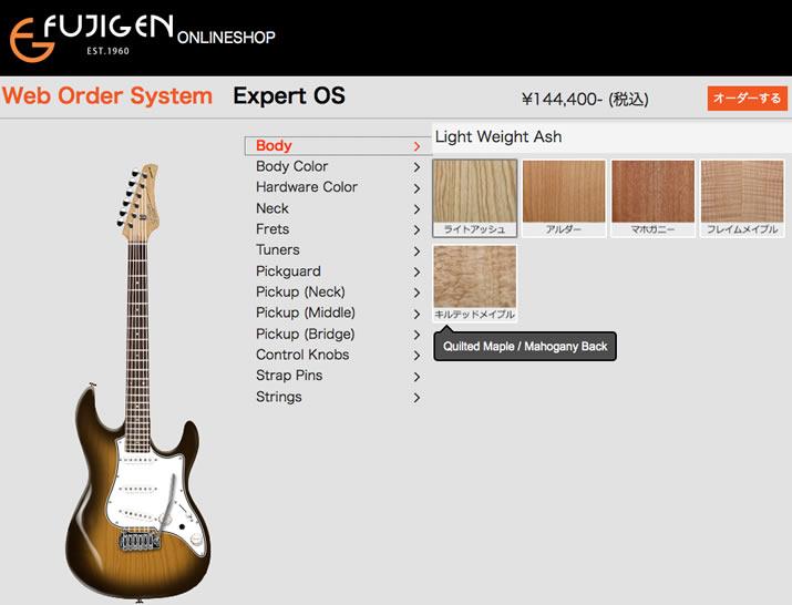 フジゲン:ウェブ・オーダーシステム