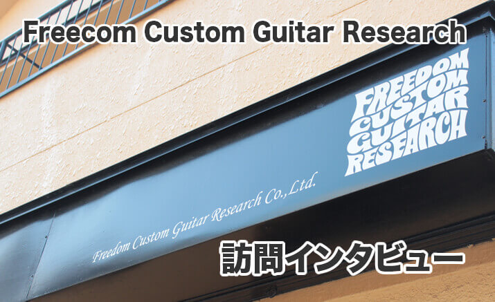 Freedom Custom Guitar Research 訪問インタビュー
