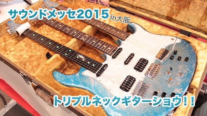 サウンドメッセ2015in大阪「トリプルネックギターショウ」