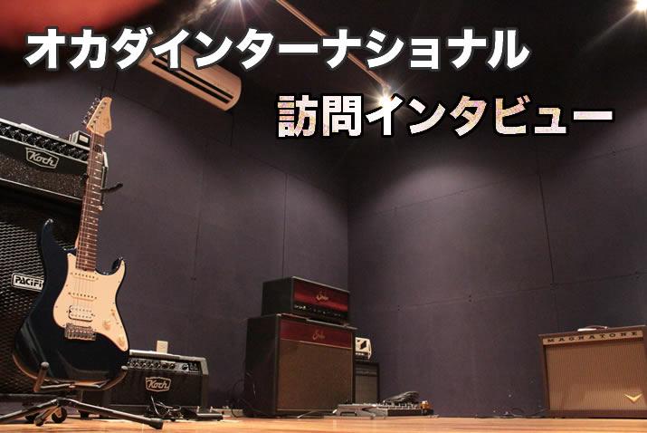 okada-interview2