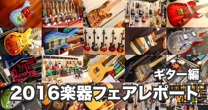 2016楽器フェアレポート:ギター編