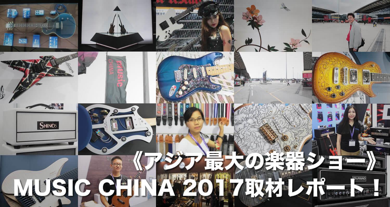 MUSIC CHINA 2017