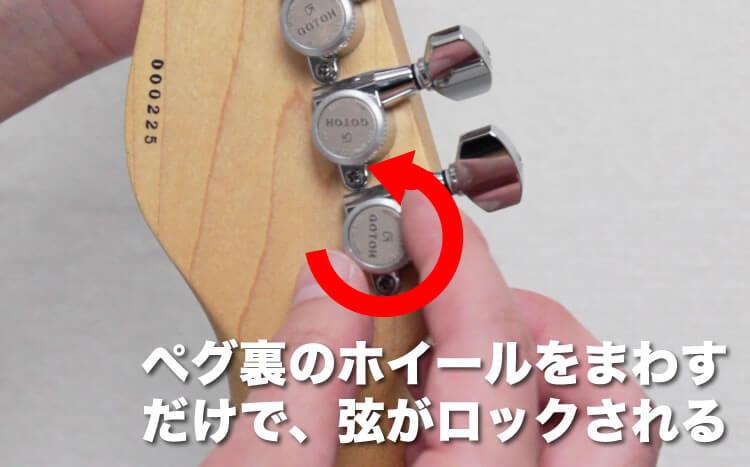 ペグ裏のホイールをまわすだけで、弦がロックされる
