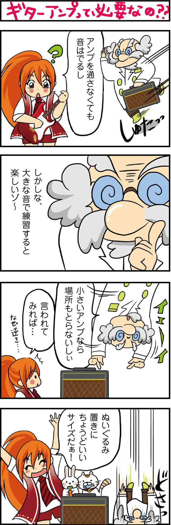 【4コマ漫画】ギターアンプって必要なの?