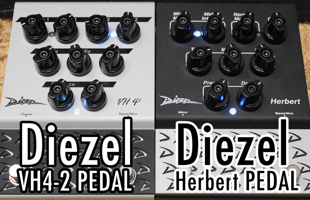 Diezel「VH4-2 PEDAL」「Herbert PEDAL」