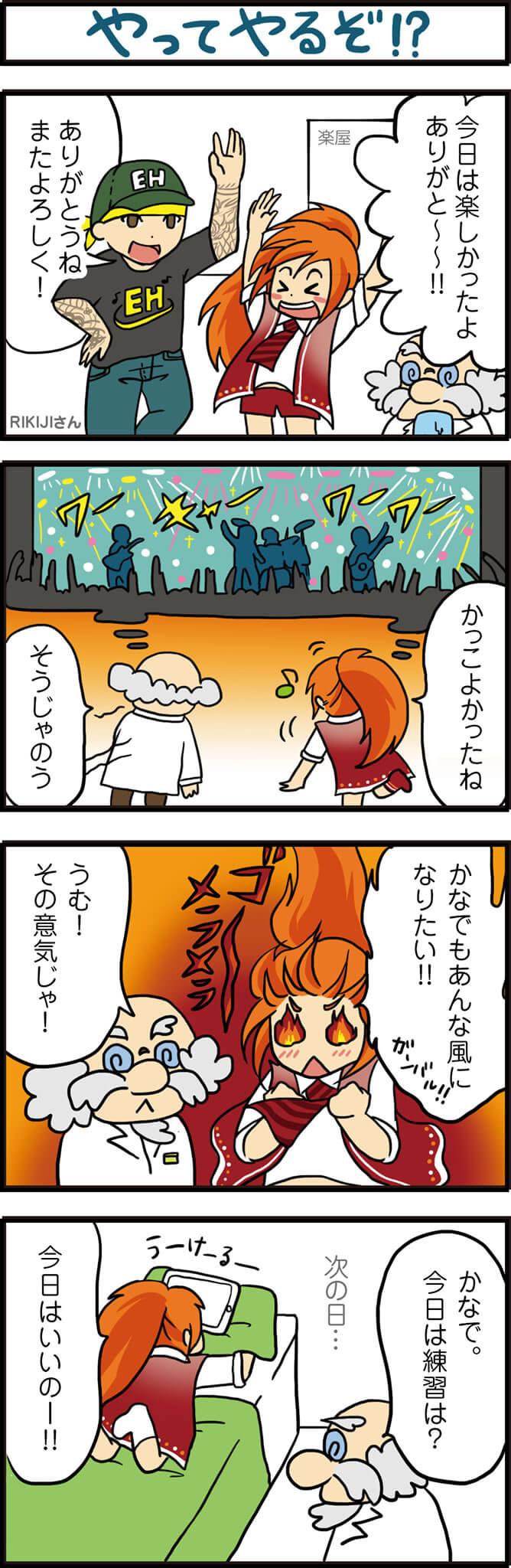 【4コマ漫画】やってやるぞ?!