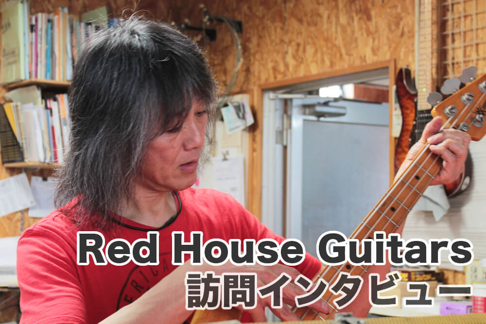 Red House Guiatrs