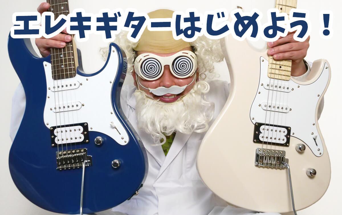エレキギターはじめよう!