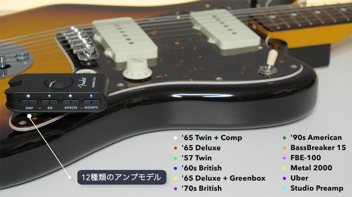 Mustang Micro:アンプモデル
