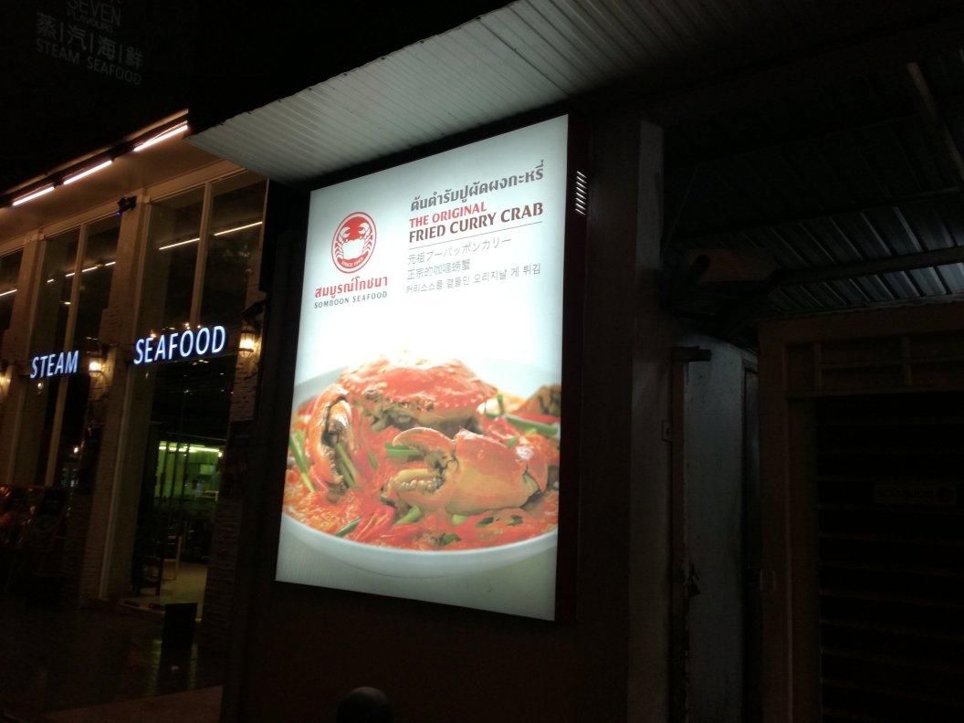 バンコクのソンブーンの料理看板