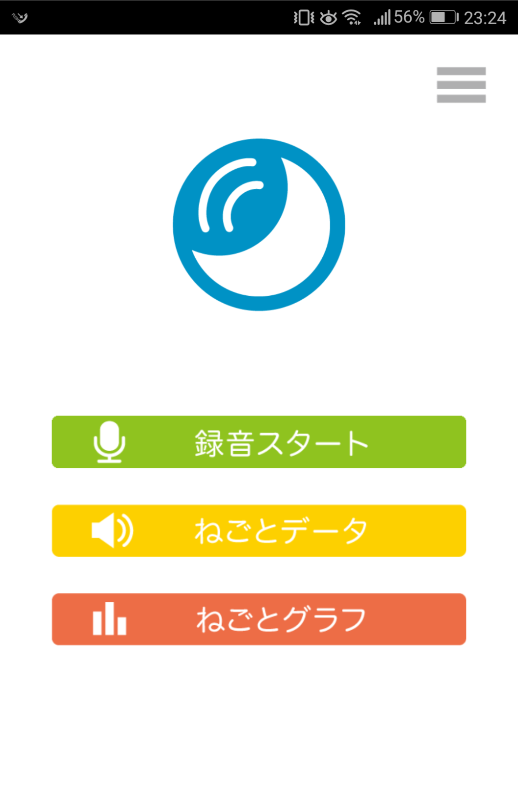 寝言・いびき録音アプリのメニュー画面