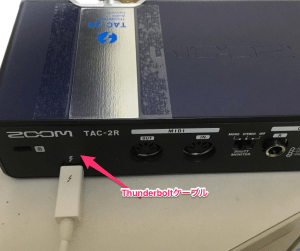 zoom TAC2 サンダーボルトケーブルの挿し込み方