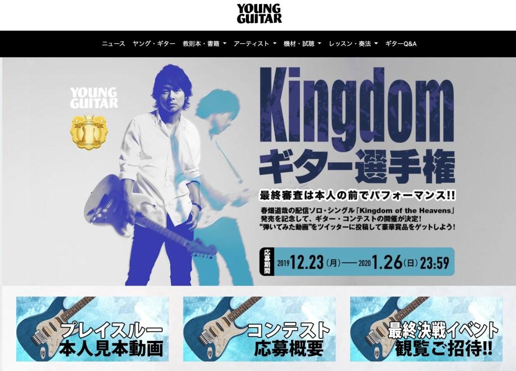 「Kingdomギター選手権」春畑道哉本人の前で演奏できる機会もらえるギターコンテスト開催中