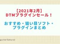 【2021年2月】DTMプラグインセールスセール!狙い目ソフト・プラグインまとめ
