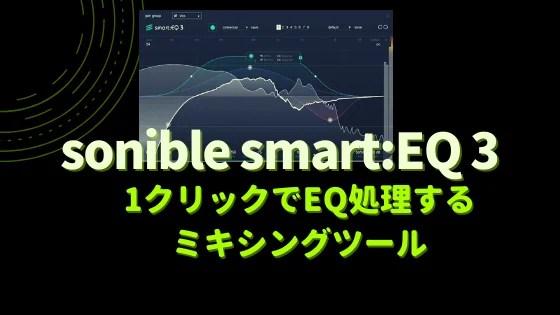 「sonible smart:EQ 3」買い方・使い方・