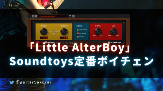 Little AlterBoy