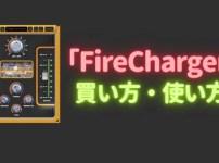 FireCharger」買い方・使い方!