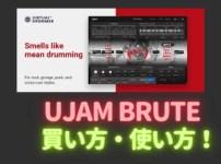 「UJAM BRUTE」購入方法・使い方!