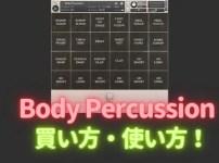 「Wavesfactory Body Percussion」買い方・使い方!踏み鳴らし、拍手、スナップ等を収録したボディパーカッション音源