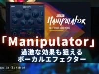 「Polyverse Manipulator」買い方・使い方!