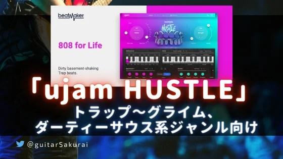 「ujam Beatmaker HUSTLE」購入方法・使い方!