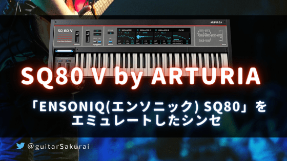 「SQ80V by arturia」の買い方・使い方!「ENSONIQ SQ80」をエミュレートしたソフトシンセ