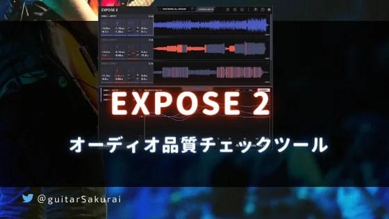 「EXPOSE 2」買い方・使い方!