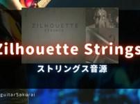 ストリングス音源「Zilhouette Strings」買い方・使い方!ヴァイオリン7本、ビオラ2本、チェロ7本、ベース2本編成