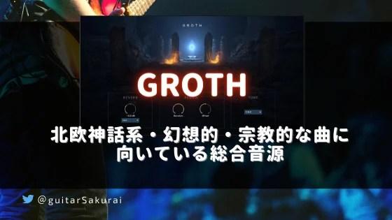 「GROTH」買い方・使い方!セールはある?