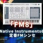 【FM8】買い方・使い方・レビュー!