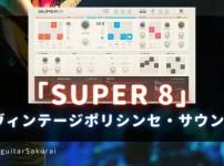 KOMPLETE Future Classics Collection SUPER 8