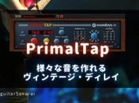 「PrimalTap」買い方・使い方!評判はどう?様々な音を作れるヴィンテージディレイプラグイン