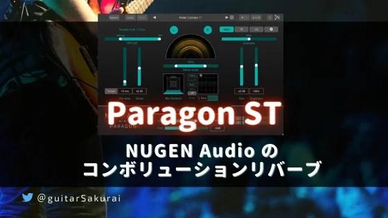 【Paragon ST】NUGEN Audio のコンボリューションリバーブ(IRリバーブ)