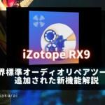 『iZotope RX9』RX8と何が違う?YoutuberやVtuberにも必須な業界標準オーディオリペアツールをチェック!
