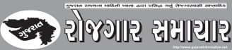 Download Gujarat Rozgaar Samachar 05-02-2014