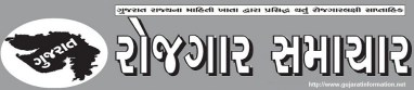 Gujarat Rozgaar Samachar 29-01-2014 Download
