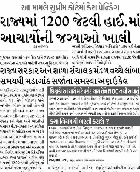 Gujarat Rajyma 1200 Highschool Ma Principal Jagyao Khali News