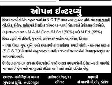 Ma Gayatri B.ed Collage Dahod Staff Vacancies 2013-14 Job