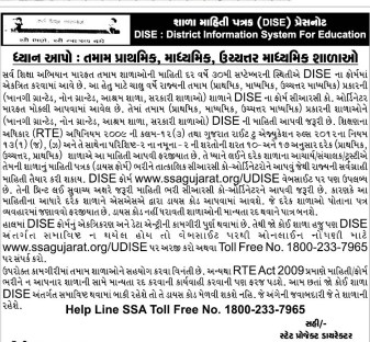 SSA Gujarat DISE Form Important Notice