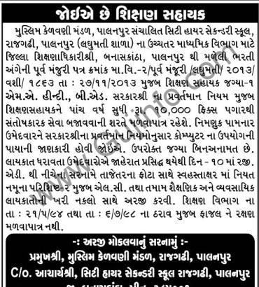 Sikshan Sahayak Job In Palanpur Banaskantha