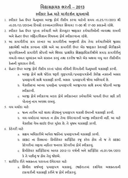 Vidyasahayak Bharti 2013 Receiving Center Mate Jaruri Suchano Page 1
