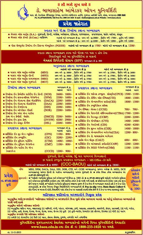 BAOU January 2014 Admission Advertisement