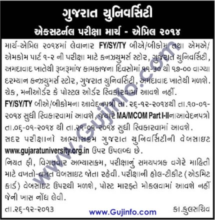 Gujarat University External BA BCom MA MCom Exam March-April 2014 Admission Notification