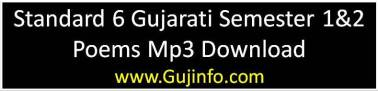 Standard 6 Gujarati Poems Semester 1-2 Mp3 Download
