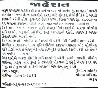 Bharuch District Organizer Coordinator Recruitment 2014