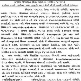 Junaghadh Talati Cum Mantri Junior Clerk Bharti Jaherat 2014