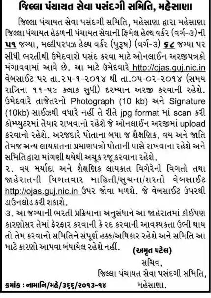 Mahesana Jilla Panchayat Health Worker Recruitment 2014